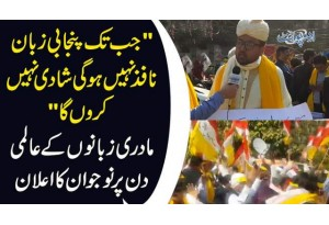 Jab Tak Punjabi Zabaan Nafiz Nahi Hogi Shadi Nahi Karoon Ga