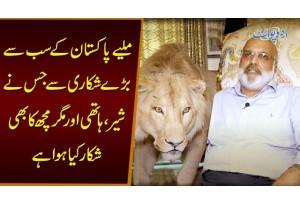 Meet Top Hunter Of Pakistan Badar Munir - Who Hunted Lion, Elephant And Crocodile