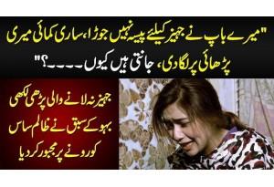 Bushra Gulfam Explains How Jahez Is A Curse | Watch Sad Story Of A Married Girl