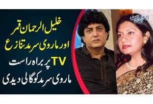 Khalil Ur Rehman Qamar Aur Marvi Sarmad Tanazea TV Par Barah E Raast Marvi Sarmad Ko Gaali De Di