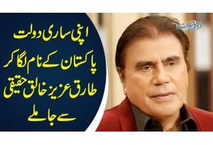'Neelam Ghar' Famous Host Tariq Aziz Passes Away – Donates All His Wealth To Pakistan