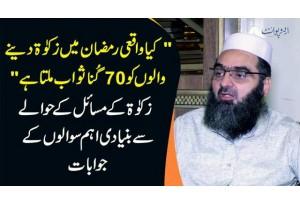 Kya Waqayi Ramzan Mein Zakat Dene Walon Ko 70 Gonah Sawab Milta Hai