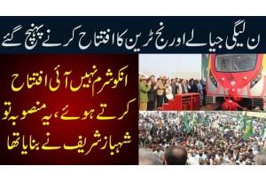 PML-N Ney Metro Train Ka Iftitah Kar Dia - Yeh Mansooba Shahbaz Sharif Ka Tha