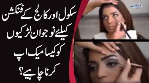School Aur College K Function K Liye Nojawan Larkiyon Ko Kaisa Makeup Karna Chahiye
