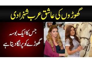 Luxury Lifestyle Of Sheikha Mahra | Watch The Hobbies Of Princess Of Dubai & How She Lives