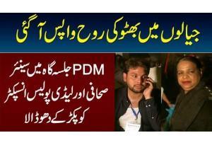Jiyalon Main Bhutto Ki Rooh Wapis Ay Gaye... Police Aur Lady Police Officer Ko Dho Dala