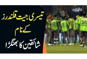 Teesri Jeet Qalandars K Naam