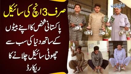 Sirf 3 Inch Ki Cycle - Pakistani Ka Apne Beton Ke Sath Duniya Ki Sab Se Choti Cycle Chalne Ka Record