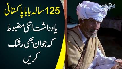 125 Sala Baba Pakistani - Yaddasht Itni Mazboot Ke Jawan Bhi Rashk Karain