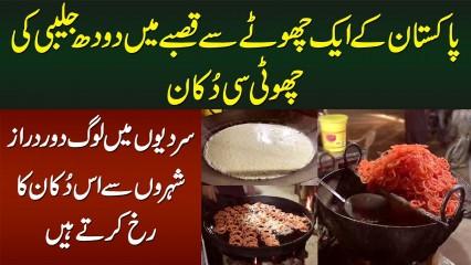 Doodh Jalebi Ki Pakistan Ke Chote Se Qasbe Me Choti Si Dukan - Jahan Log Sardion Mein Zaroor Hain
