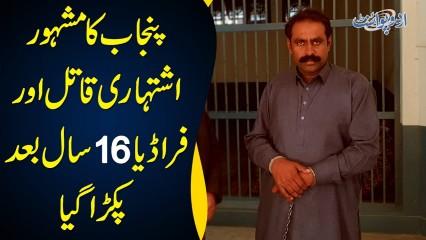 Punjab Ka Mashhur Ishtihari Fraudia 16 Saal Baad Pakra Gaya