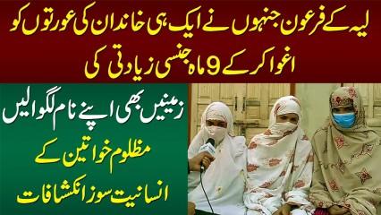 Shocking Story Of Layyah Pakistan, Jahan Ek Khandan Per Aafat Toot Pari