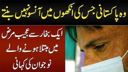 Wo Pakistani Jis Ki Eyes Me Ansu Nahe Bante - Ajeeb Marz Me Mubtila Hone Wale Jawan Ki Kahani