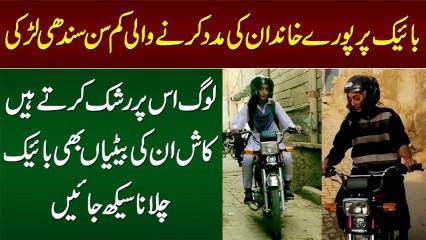 Bike Per Poray Khandan Ki Help Karne Wali Young Sindhi Larki