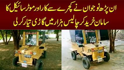Naujawan Ne Kachre Se Car Aur Motorcycle Ke Parts Khareed Kar 40,000 Me Car Tayyar Kar Li