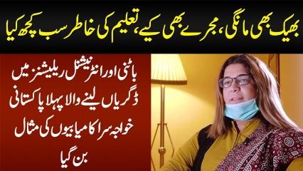 Pakistan's First Botany & IR Degree Holder Khawaja Sira Nayyab Ali - Exclusive Interview