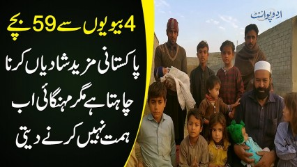 4 Wife Or 59 Kids - Pakistani Mazeed Shadian Karna Chahta Hai Lekin Mehngayi Himmat Nahi Karne Deti