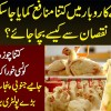 Poultry Farming Me Kitna Profit Ha? Poultry Farming Kese Start Karen? Poultry Feed & Business Tips