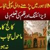 NCA Lahore Me Parhne Wali 1st Hijab Girl - College Ka Modern Environment Hijab Per Asar Andaz Na Hua