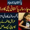 World's Youngest Microsoft Professional Certified Areesh Fatima - 4 Sala Pakistani Bachi Ka Record
