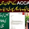 ACCA Exam Me Pakistan Sab Se Agay - Faisalabad Ki Fakiha Maqsood Ki 99% Marks Ke Sath 1st Position
