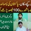 Doctors, Engineers, PHD Scholars - Pakistan Ka Wo Backward Area Jahan 100% Log Well Educated Hain