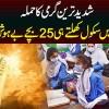 Shadeed Garmi Se Islamabad Me School Ke 25 Students Behosh Ho Gaye