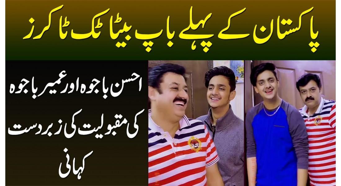 Pakistan Ke Pehle Baap Beta Tiktokers - Ahsan Bajwa And Umair Bajwa Ki Zabardast Kahani