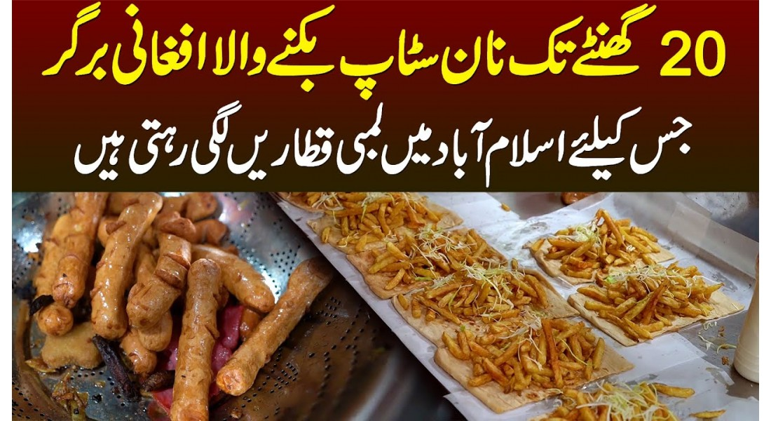 20 Hour Tak Sale Hone Wala Afghani Burger - Islamabad Me Burger Khane Walon Ki Lambi Line Lag Gai