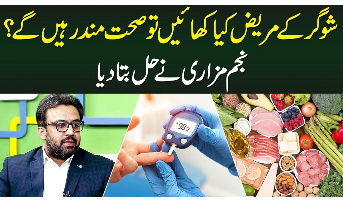 Diabetes Patients Kya Khain Tou Healthy Rahain Ge? - Najam Mazari Ne Hal Bata Dia