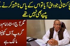 Imam Din - Dubai Based Pakistani Success Story - Watch How He Made His Empire In Dubai