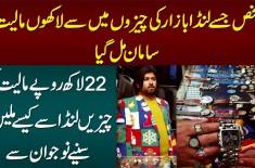 Wo Shakhs Jise Landa Bazar Se Lakho Ka Saman Mil Gya - 22 Lakh Ki Cheezain Landa Bazar Se Kese Mili?