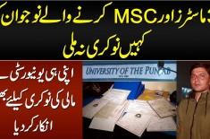 3 Masters 1 MSC Degree Ke Bad Apni University Ne Hi Maali Ki Nokri Na Di - Berozgar Nojwan Ki Kahani