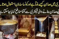 Factory Me Sabun Kaise Banta Hai? Soap Making Process & Machine In Pakistan | Soap Making Business