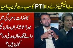 Senate Election Larne Wala PTI Ka Sab Se Ghareeb Candidate Muhammad Khan Madni