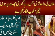 Pakistan Ki Wo Larki Jisne Ghar Ki Chat Per Large Telescope Laga Rakh Hai