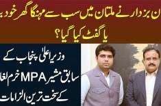 Usman Buzdar Ne Multan Me Sabse Mehnga Ghar Khud Banaya Ya Gift Kia Gaya - Khurram Laghari Ka Ilzaam
