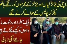 Karachi Ki 2 Larkian Aur 2 Larke Mujrimo Ko Pakar Kar Police Ke Hawale Karne Lagay