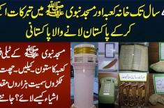 42 Sal Tak Khana Kaba Aur Masjid E Nabawi Me Tabarukat Ikathe Karne Wala Pakistani