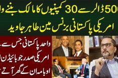500 Dollar Se 30 Companies Ka Malik Banne Wala American Pakistani Businessman Tahir Javed