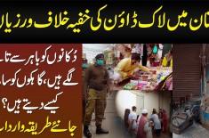 Multan Me Lockdown Ki Khufia Khilaf Warzi - Shops Bahir Se Locked,Customers Ko Saman Kese Dete Hain?