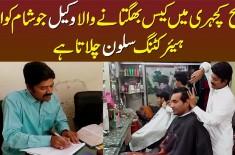 Miliye Us Lawyer Se Jo Subah Court Me Case Larta Hai Aur Sham Ko Hair Cutting Salon Chalata Hai