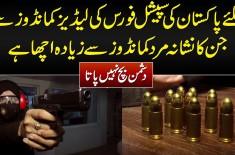 Pakistan Ki Special Force Ki Female Commandos - Male Commandos Se Bhi Tez Ke Dushman Bach Nahi Sakta