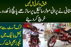 Old Bike Pe 5.5 Lakh Lagane Wala Pakistani - Truck Art Se Sajaya Aur New Features Bhi Fit Kara Liye