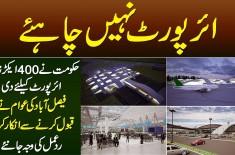 Airport Nahi Chahiye - Faisalabad Ki Awam Ne Govt Ki 400 Acre Zameen Lene Se Inkar Kar Dia