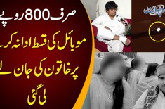 Sirf 800 Rs. Mobile Ki Installment Na Dene Per Khatoon Ki Jaan Le Li Gayi