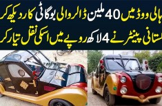 Hollywood Me 40 Million Ki Bugatti Car Dekh Kar Pakistani Painter Ne 4 Lakh Me Uski Copy Bana Li