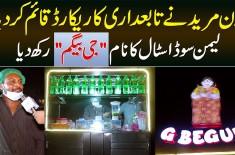 Pakistan Ka Bara Run Mureed Jis Ne Apni Begum Se Dar Ke Shop Ka Nam