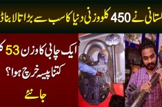 Pakistani Ne 450kg Ka World's Biggest Lock Bana Dia - Ek Chabi Ka Wazan 53kg - Kitna Kharcha Huwa?