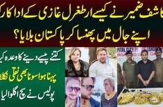 Kashif Zameer Ne Kese Ertugrul Ghazi Ke Actor Ko Dhoke Se Pakistan Bulaya?Gold Bhi Naqli Pehanta Tha